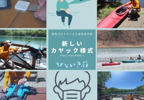 2020年6月1日(月)〜四尾連湖カヤック体験再開に向けた取り組みとお願い