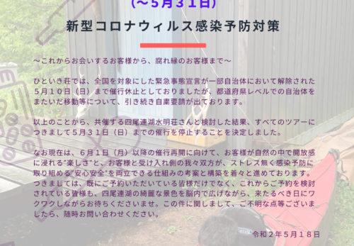 【ツアー催行休止(延期)のご案内(〜5月31日)】